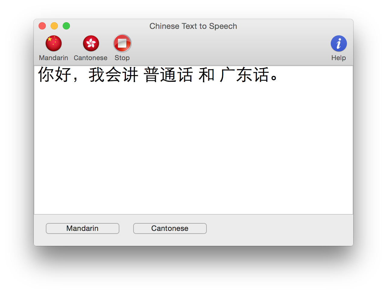 Speak Chinese, Chinese Text-To-Speech for Mac OS X